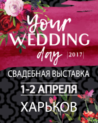 YOUR WEDDING DAY 2017
